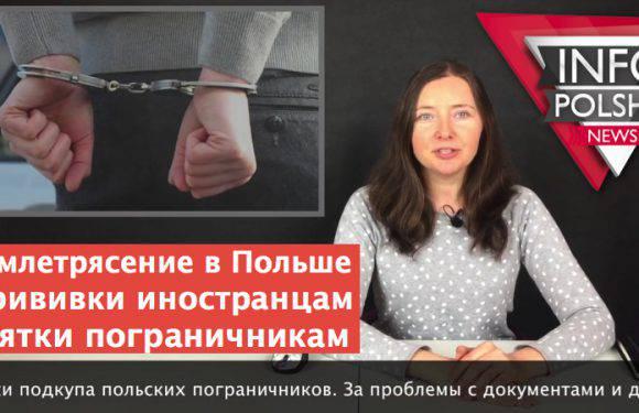 Выпуск новостей №26 от «ИнфоПольша» (+ВИДЕО)