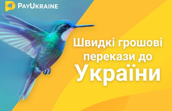 PayUkraine — новый сервис дешевых денежных переводов из Польши в Украину