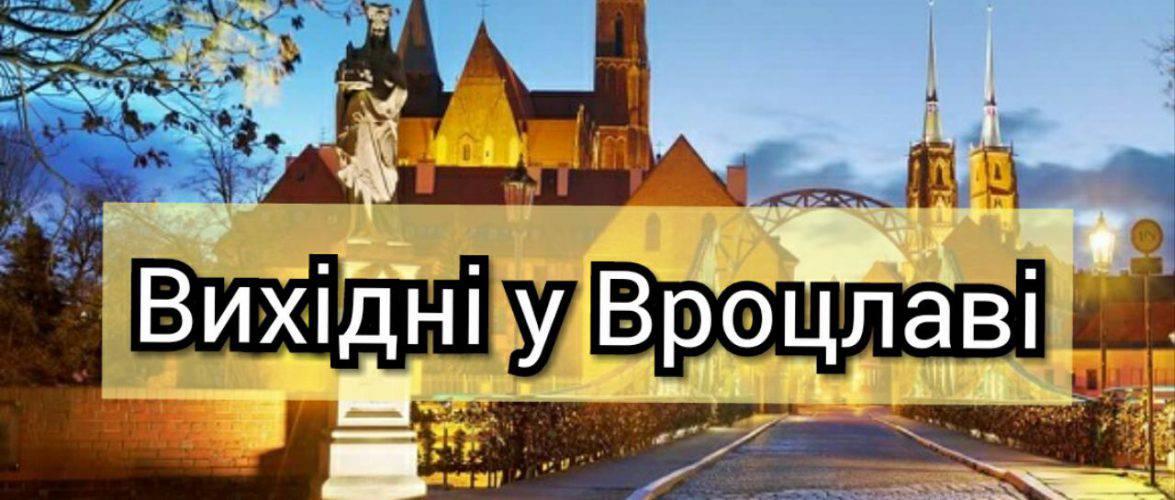 Як провести вихідні у Вроцлаві? Події 8-10 лютого