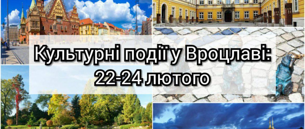 Культурні події у Вроцлаві: 22-24 лютого