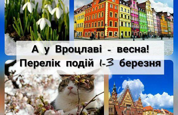 А у Вроцлаві — весна! Перелік подій 1-3 березня