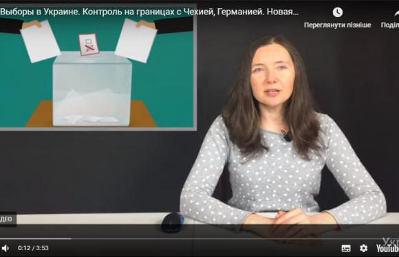 Новости о Польше: выпуск новостей №28 от «ИнфоПольша» (+ВИДЕО)