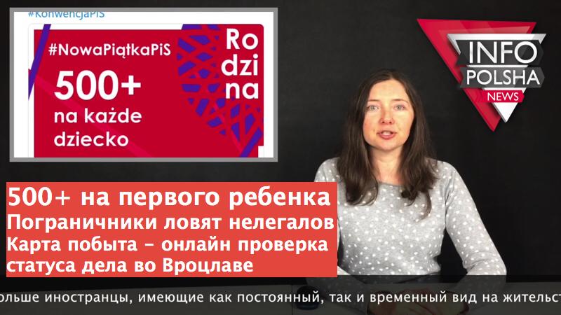 Новости о Польше: выпуск новостей №30 от «ИнфоПольша» (+ВИДЕО)