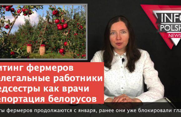 Новости о Польше: выпуск новостей №27 от «ИнфоПольша» (+ВИДЕО)