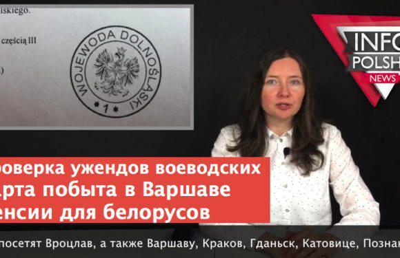 Новости о Польше: выпуск новостей №29 от «ИнфоПольша» (+ВИДЕО)