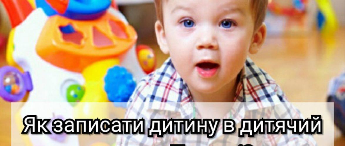 Як записати дитину в дитячий садок у Польщі?