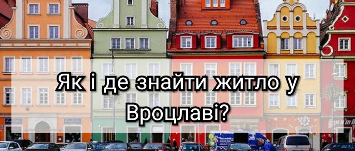 Як і де знайти житло у Вроцлаві?