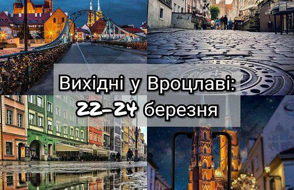 Вихідні у Вроцлаві 22-24 березня