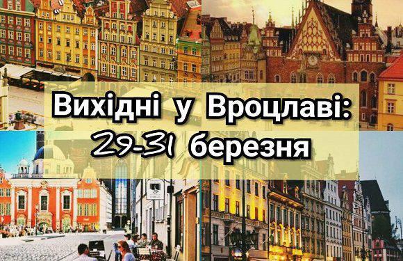 Вихідні у Вроцлаві 29-31 березня