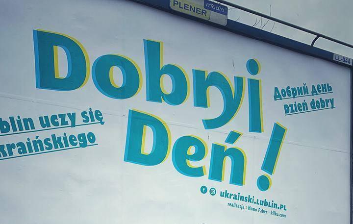 У Любліні поляків вчать української мови