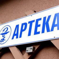 Аптека на вул. Боровській – «ARS MEDICA»