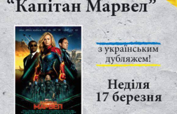 Кінотеатри «Helios» запрошують на фільм «Капітан Марвел» українською мовою!