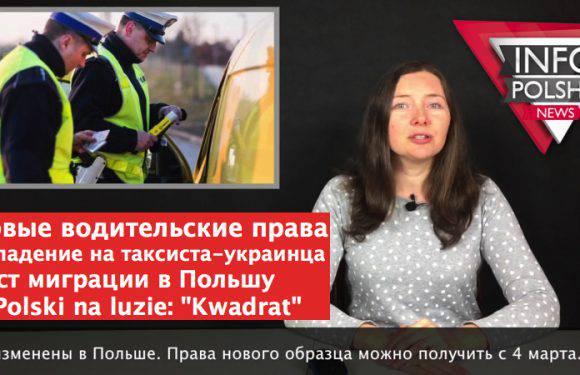 Новости о Польше: выпуск новостей №31 от «ИнфоПольша» (+ВИДЕО)