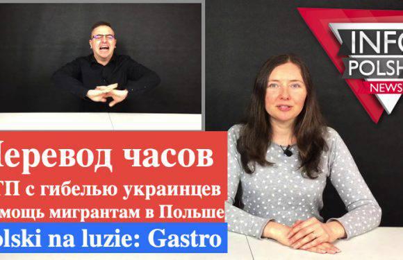 Новости о Польше: выпуск новостей №33 от «ИнфоПольша» (+ВИДЕО)