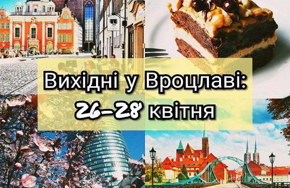 Вихідні у Вроцлаві: 26-28 квітня