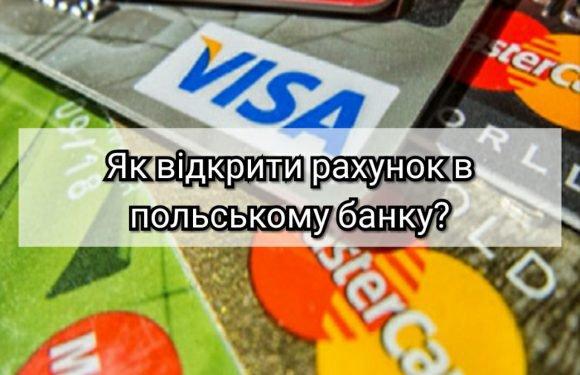 Відкриття рахунку в польському банку: що потрібно знати?