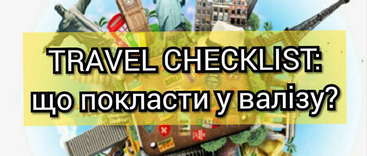 TRAVEL CHECKLIST: Що покласти у валізу?