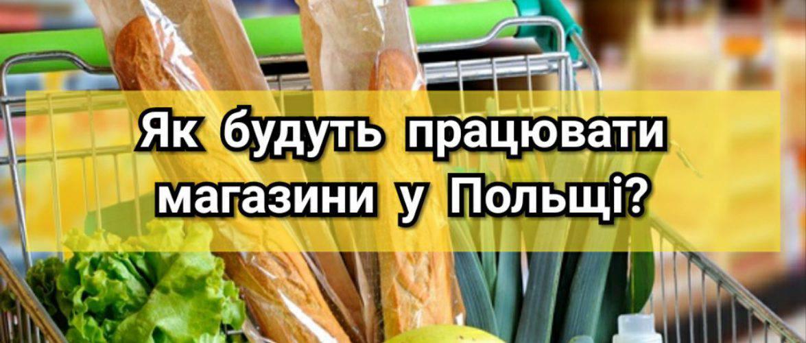 Як працюватимуть польські магазини в квітні, травні та червні?