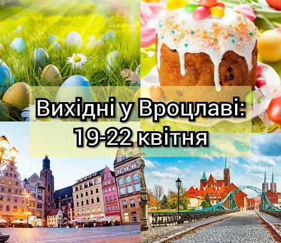 Вихідні у Вроцлаві: 19-22 квітня