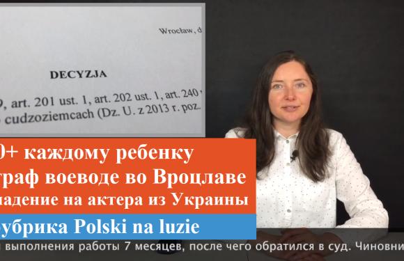 Новости о Польше: выпуск новостей №36 от «ИнфоПольша» (+ВИДЕО)