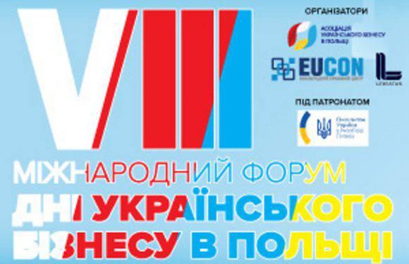 В Польщі пройде міжнародний форум «Дні  українського бізнесу»