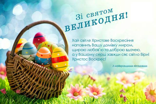 Привітання з Великоднем 2019: найкращі вітання українською мовою ...
