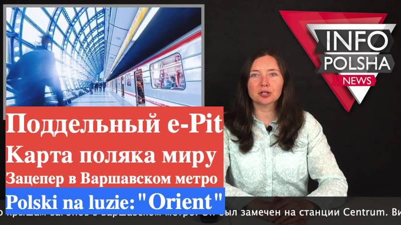 Новости о Польше: выпуск новостей №34 от «ИнфоПольша» (+ВИДЕО)