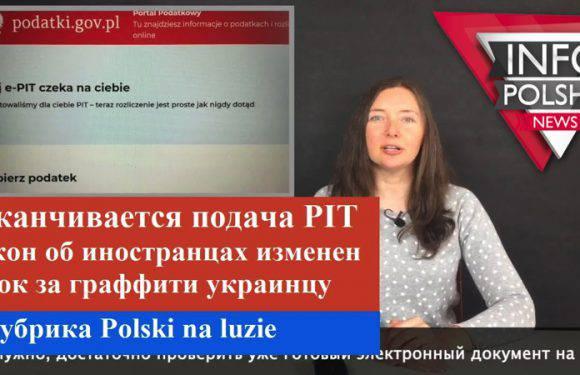 Новости о Польше: выпуск новостей №37 от «ИнфоПольша» (+ВИДЕО)