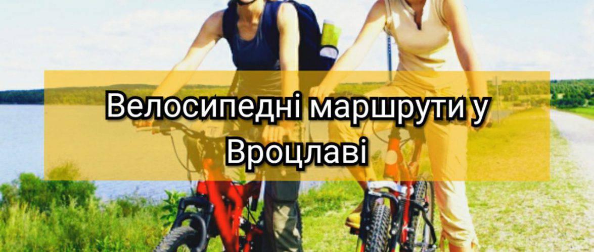 Велосипедні маршрути у Вроцлаві