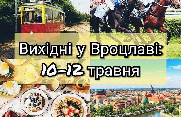 Вихідні у Вроцлаві: 10-12 травня