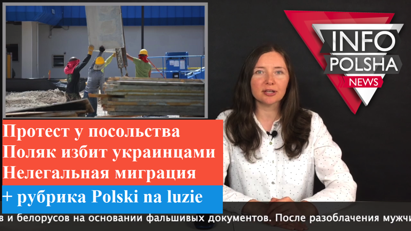 Новости о Польше: выпуск новостей №38 от «ИнфоПольша» (+ВИДЕО)
