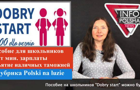 Новости о Польше: выпуск новостей №39 от «ИнфоПольша» (+ВИДЕО)