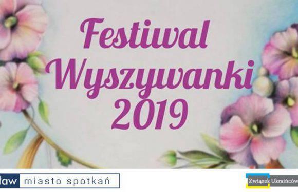 Фестиваль вишиванки