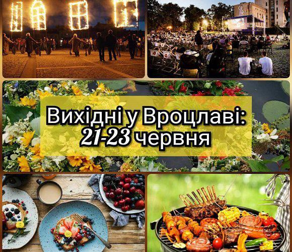 Вихідні у Вроцлаві: 21-23 червня
