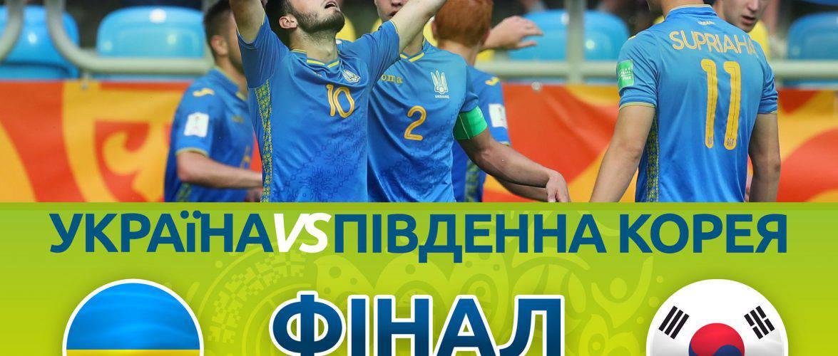 Сьогодні молодіжна збірна України зіграє у фіналі чемпіонату світу з корейськими однолітками