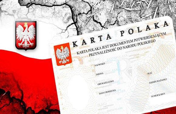 Карту поляка тепер можуть отримати громадяни всіх країн світу