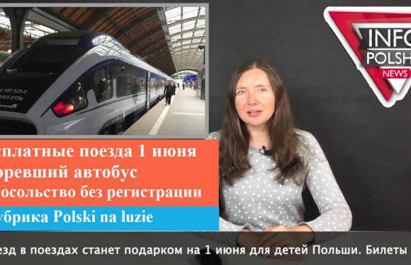 Новости о Польше: выпуск новостей №40 от «ИнфоПольша» (+ВИДЕО)