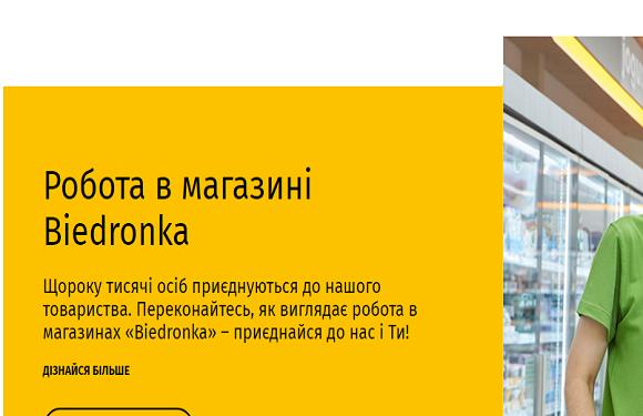«Бєдронка» кличе українців на роботу