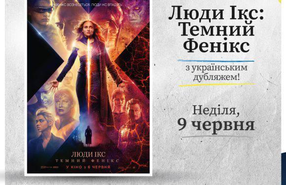 Helios запрошує на «Люди Ікс: Темний Фенікс» з українським дубляжем!