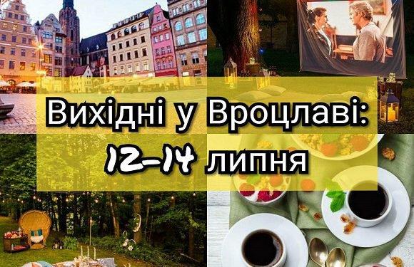 Вихідні у Вроцлаві: 12-14 липня