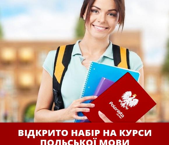 У Вроцлаві відкрили безкоштовні курси польської для українців