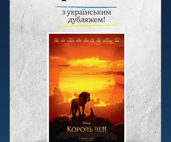 Культовий «Король Лев» із дубляжем українською мовою в кінотеатрах «Helios»!