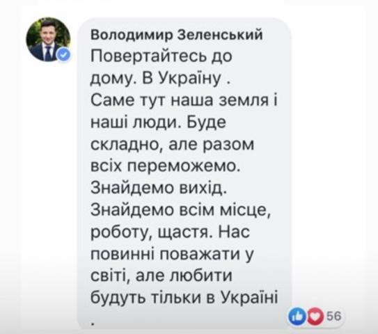 «Нас… любити будуть тільки в Україні»