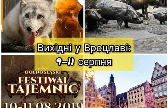 Вихідні у Вроцлаві: 9-11 серпня