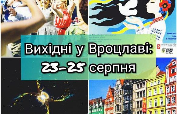 Вихідні у Вроцлаві: 23-25 серпня