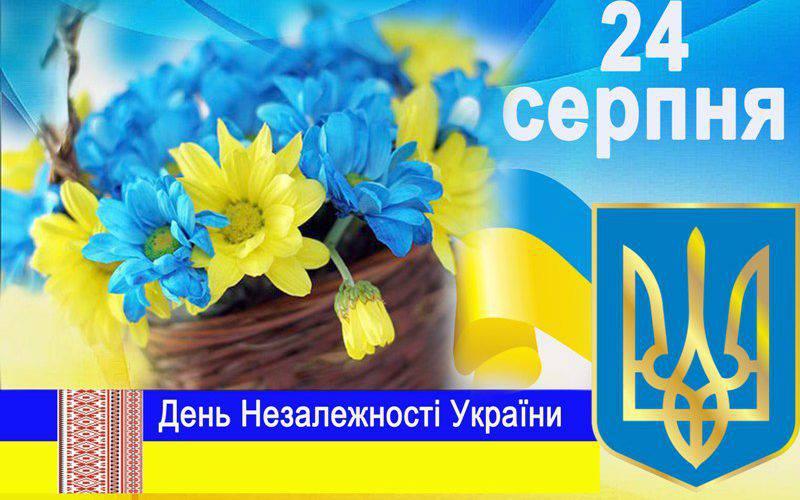 24 серпня  —  День Незалежності України
