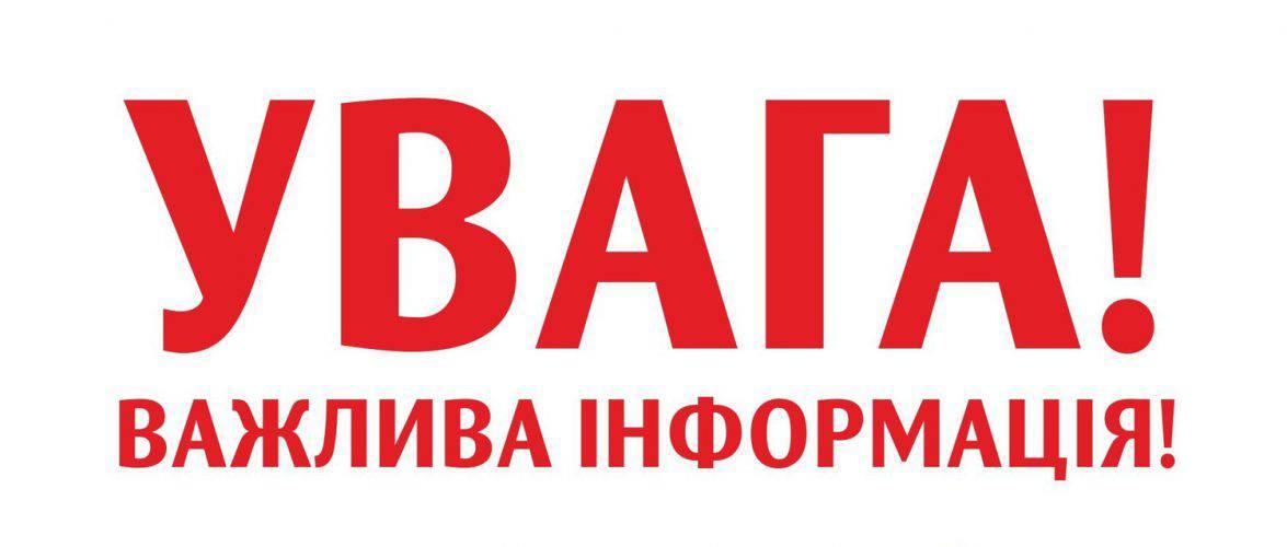 У Польщі оголошено  рівень тривоги ALFA та ALFA-CRP