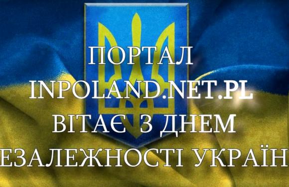 Портал InPoland вітає українців з Днем Незалежності України (+ВІДЕОВІТАННЯ)
