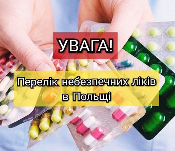 Не ліки, а отрута: перелік польських медикаментів, які визнали небезпечними