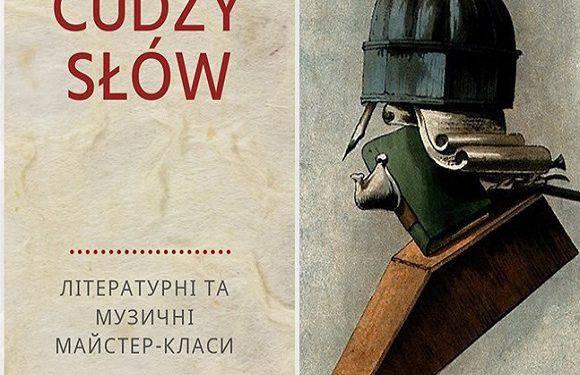 Любиш творчість? Не пропусти українсько-польський творчий проект у Вроцлаві!
